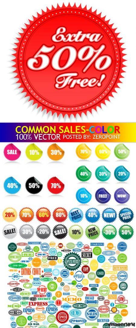 Векторные этикетки - sale, price, скидки