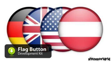 Кнопки в виде флагов разных стран