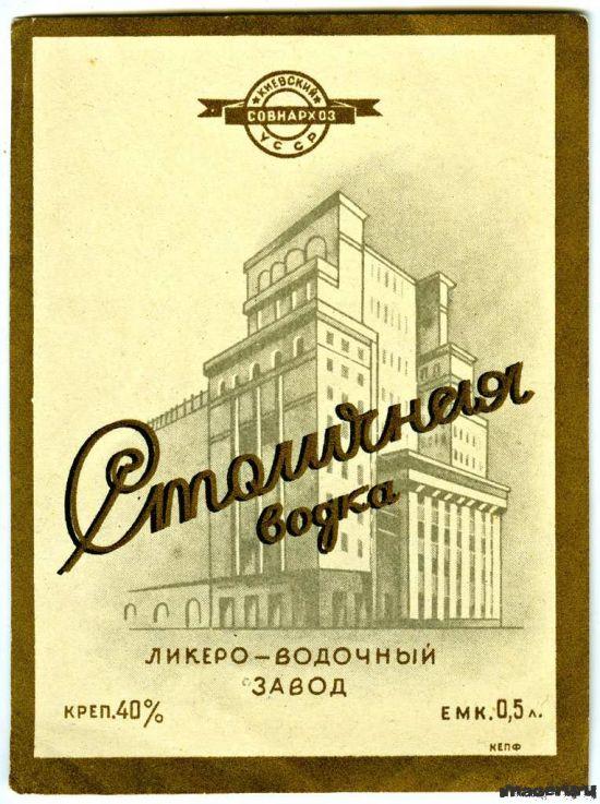 Бутылочные этикетки советской эпохи