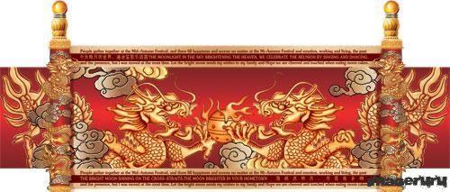 Китайский свиток