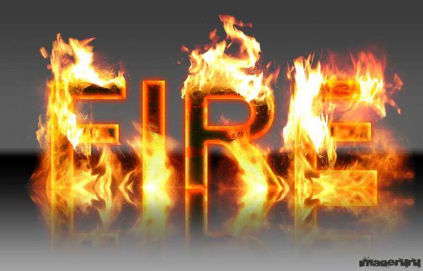 Создаём огненный текст