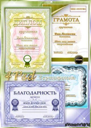 Грамота, диплом, сертификат, благодарность