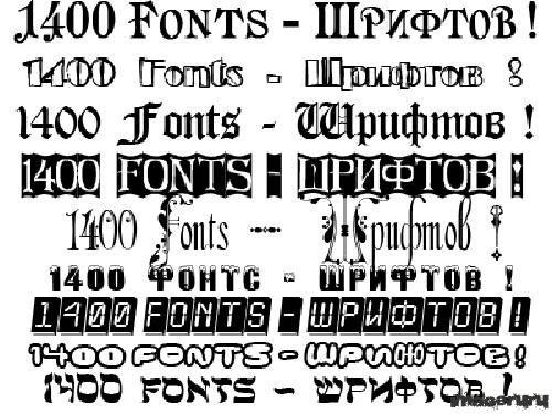 1400 русских шрифтов