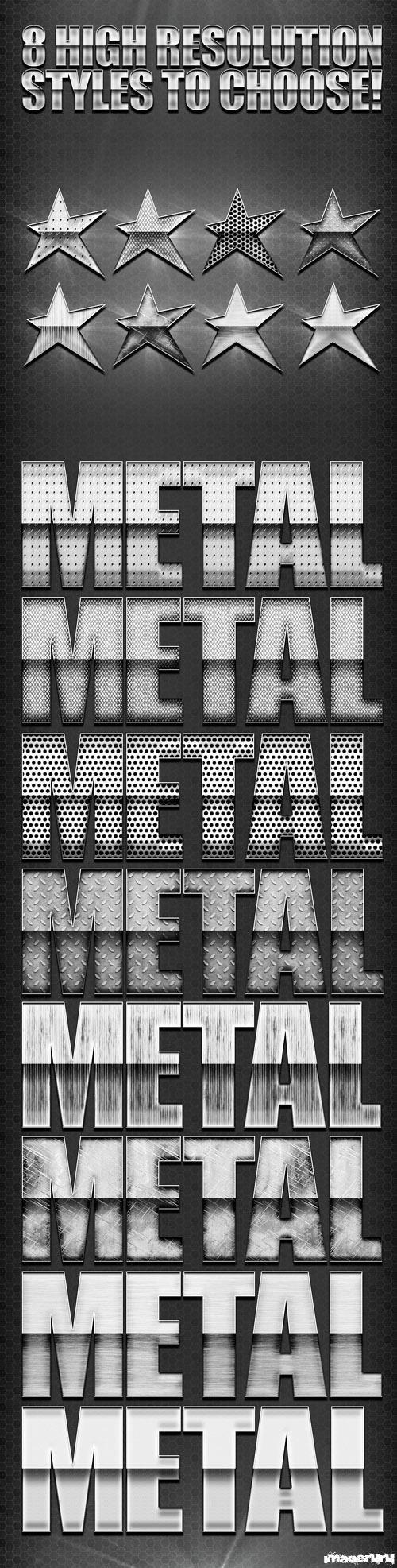 8 металлических поверхностей