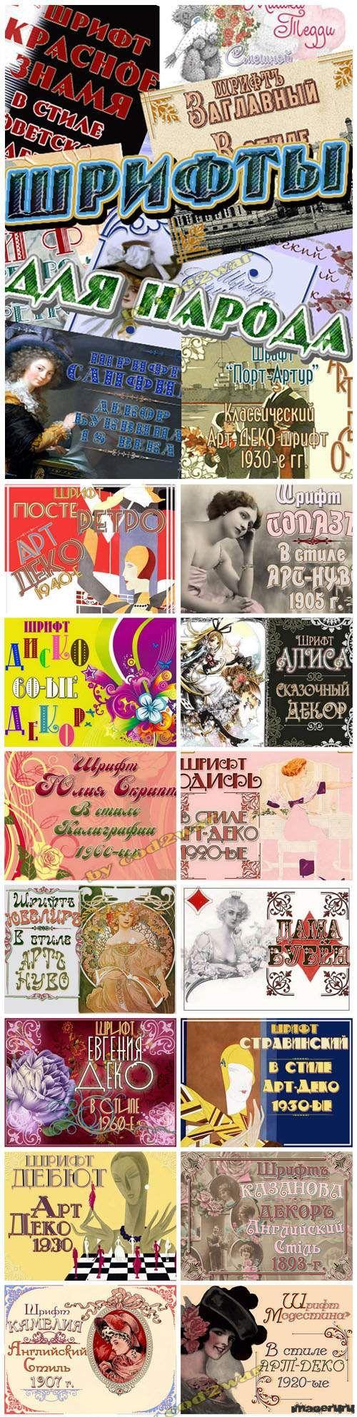 Коллекция русских шрифтов