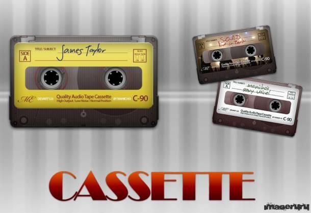Магнитофонные кассеты