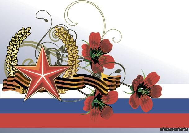 Открытки к Дню Победы