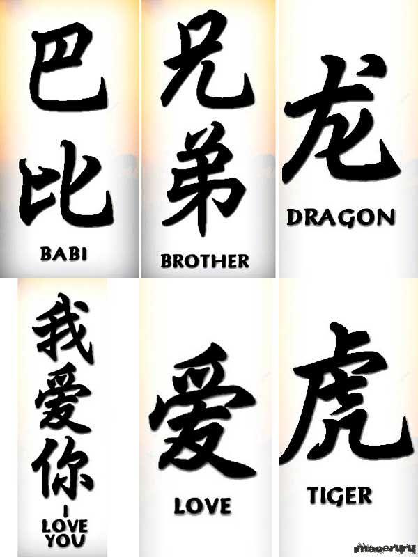 3500 японских иероглифов для тату