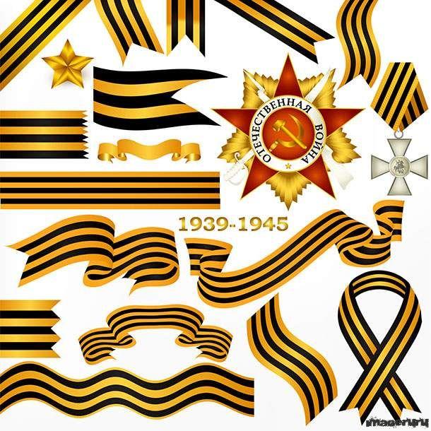 Георгиевская лента, медали, ордена – День Победы