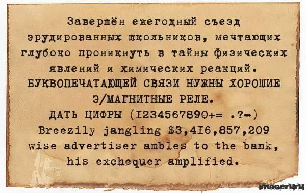 Шрифт от печатной машинки