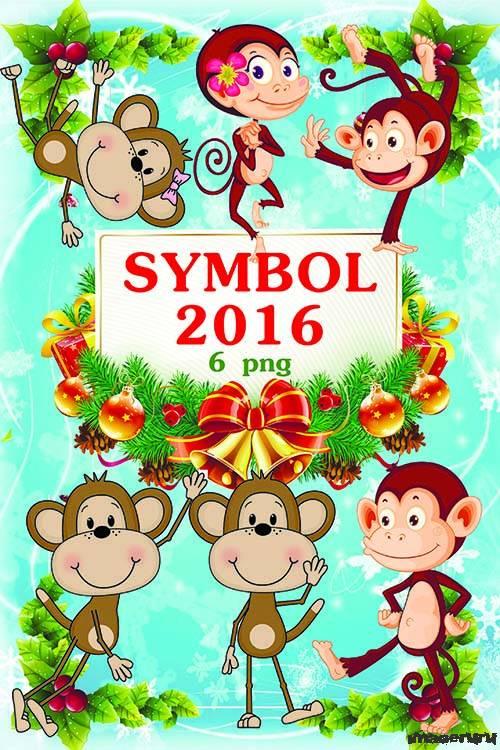 Обезьяна -  Символ 2016 в PNG