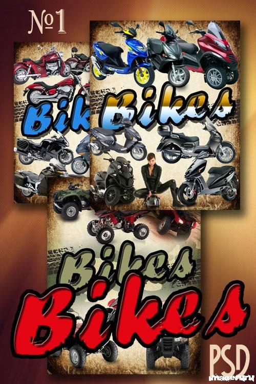 PSD исходник - мотоциклы, мотороллеры, квадроциклы