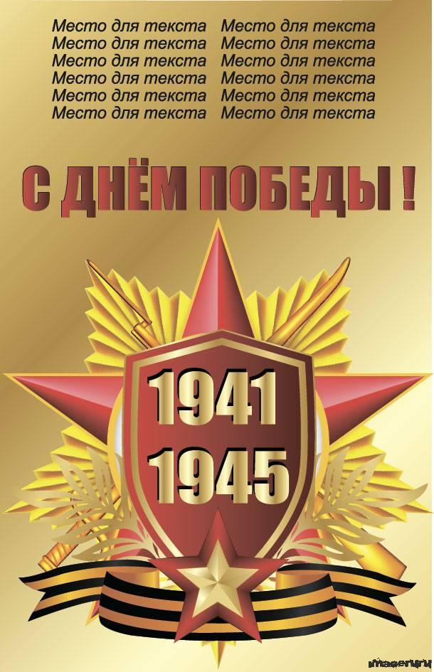 Шаблон открытки к Дню Победы